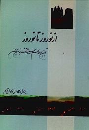 Library Ketabkhaneh Free Persian Ebook